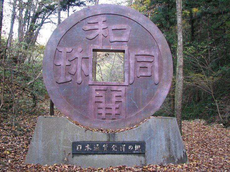 #AJ_ #Docente2.0 La acuñación de monedas japonesas conocidas como Wado Kaichin han llegado hasta nuestros días, en mejor estado y más cantidad que la mayoría de las monedas antiguas japonesas. Aquí tenemos un monumento en honor de esas monedas.