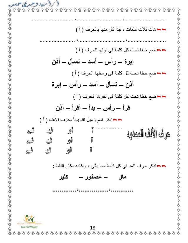 بوكلت اللغة العربية للمدارس الصف الأول الابتدائى الترم الأول المنهج ا Arabic Worksheets Teach Arabic Teaching