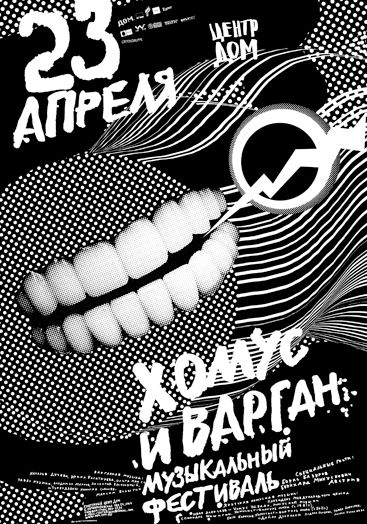 Ostengruppe, black and white, graphic design, poster