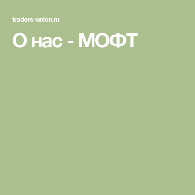 О нас - МОФТ