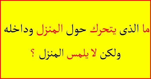 6 الغاز سهلة جدا ولكنك ستجيب عليها بشكل خاطئ الغاز موقع فوازير Fwazyer Arabic Calligraphy Calligraphy Arabic