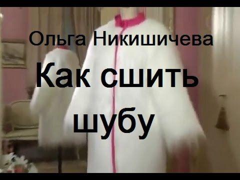 Как сшить шубу. Ольга Никишичева.
