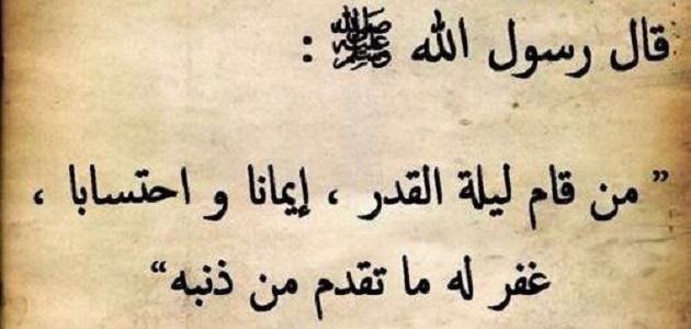 فضل قيام ليلة القدر Arabic English Quotes Quotes English Quotes
