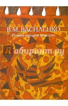 Виктор Василенко - Русское народное искусство: содержание, стиль, развитие обложка книги