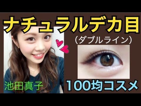 【池田真子のアイメイク法★】 100均コスメで出来る、簡単ナチュラルデカ目メイクを紹介しました! 今回もカラコン&つけま無しのアイメイクで、ダブルラインがポイントです♪ ( Mako Ikeda introduce the easy big eyes make tutorial of nature!) 【 使用し...