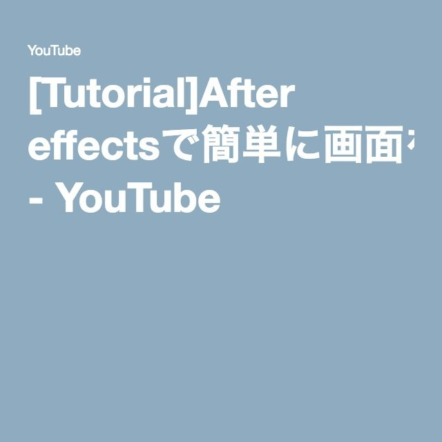 [Tutorial]After effectsで簡単に画面を揺らす方法 - YouTube