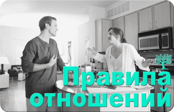 Правила отношений http://psychologies.today/pravila-otnoshenij/  #психология #psychology #отношения #гармония #любовь