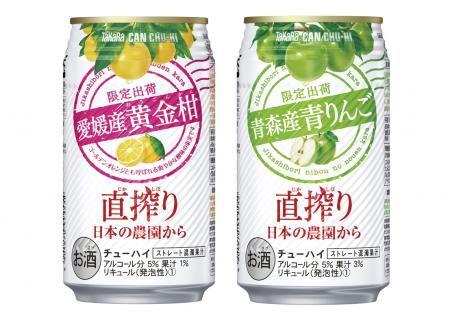 左からタカラCANチューハイ「直搾り」日本の農園から<愛媛産黄金柑>、同<青森産青りんご>350ml