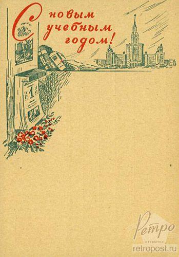 Открытка 1 сентября, 1 сентября, с новым учебным годом!, Неизвестен, 1959 г.