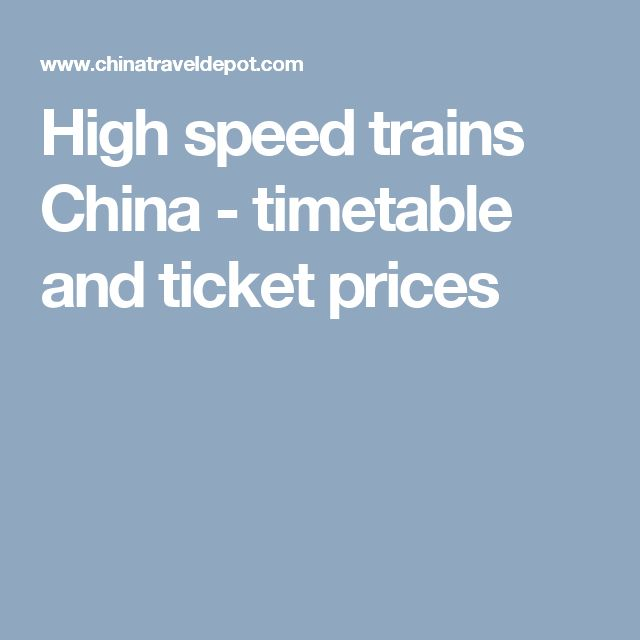 High speed trains China - timetable and ticket prices