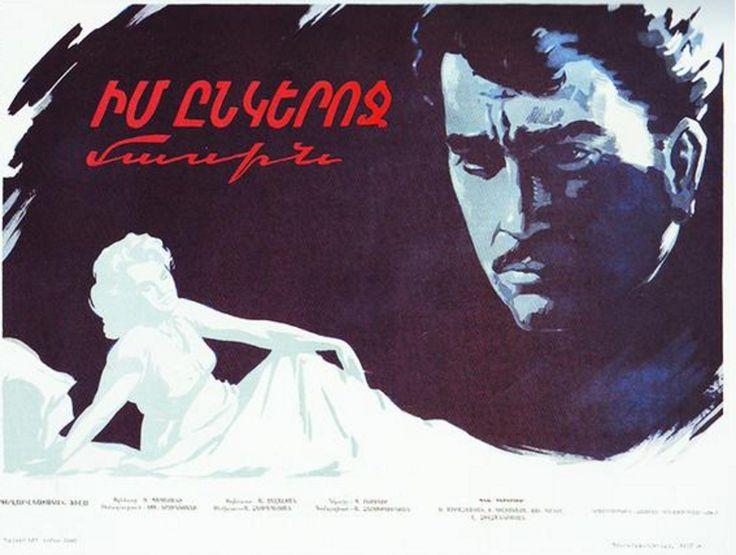 Armenian Movie Poster, Armenfilm 1958