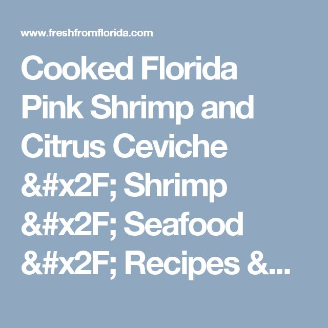 Cooked Florida Pink Shrimp and Citrus Ceviche / Shrimp / Seafood / Recipes / Home - Florida Department of Agriculture & Consumer Services