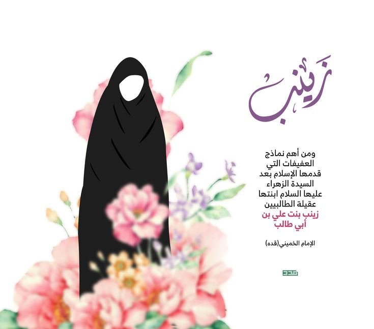 ولادة السيدة زينب Writing Paper Beautiful Pictures Floral Tie