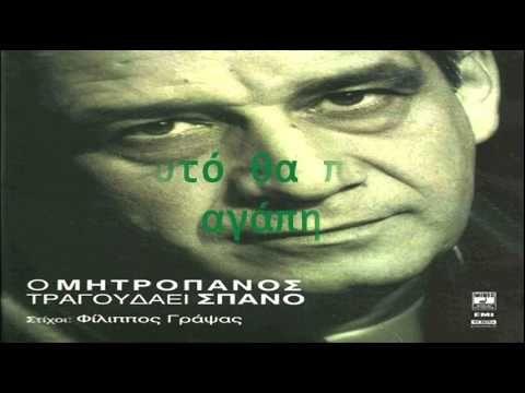 Δημήτρης Μητροπάνος - Ο Μητροπάνος τραγουδάει Σπανό (1993 - Full Album)