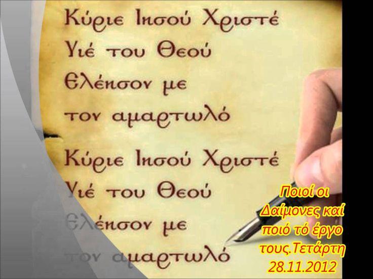 Π.Σ.Αναγν.Ποιοι  Δαίμονες καί ποιό τό έργο τους.28.11.2012.