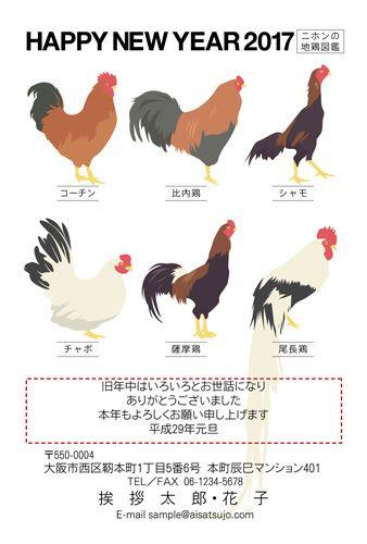 日本の代表的な地鶏を図鑑風にデザインしました。どなたにでもお使いいただけるスタイリッシュなデザインです。 #年賀状 #デザイン #酉年