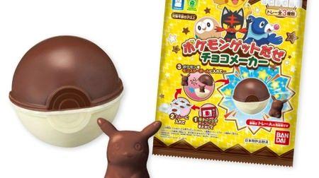 甘いモンスターボールチョコがつくれるつくるおやつ ポケモンゲットだぜ チョコメーカー