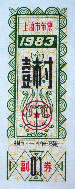 1983年的上海市布票 #vintage #chinese #stamp