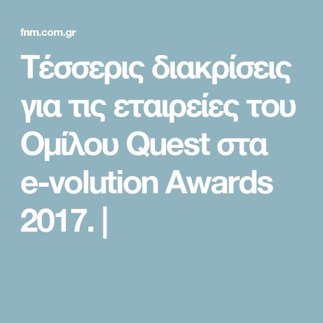 Τέσσερις διακρίσεις για τις εταιρείες του Ομίλου Quest στα e-volution Awards 2017.  