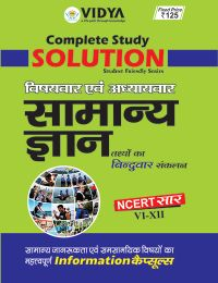 best book of rajasthan gk