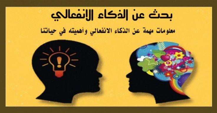 بحث عن الذكاء الانفعالي معلومات مهمة عن الذكاء الانفعالي وأهميته في حياتنا أبحاث نت Enamel Pins