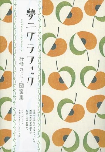 Japanese Book Cover:Yumeji Graphics.   Gurafiku: Japanese Graphic Design