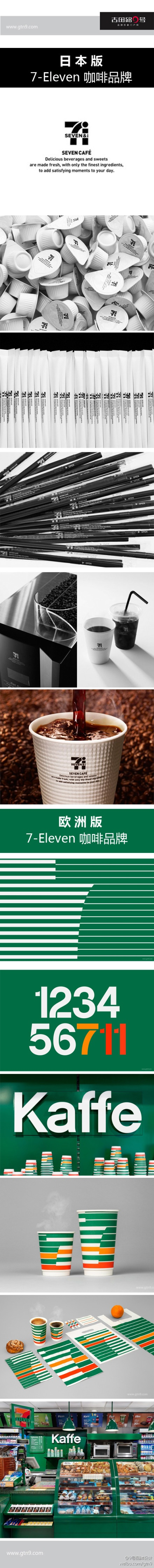 7-Eleven 咖啡品牌2种味道 ★ 日本版 VS 欧洲版 ★ 【 佐藤可士和:SEVEN ELEVEN的新品牌SEVEN咖啡馆诞生