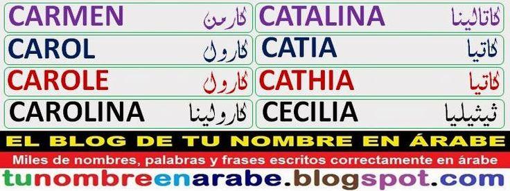 plantillas para tatuajes de nombres en arabe: Carmen Carol Carole