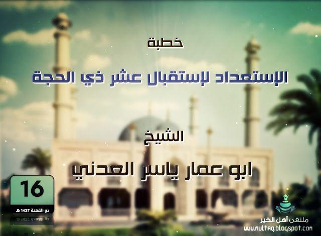 كيف استعد وأستقبل عشر ذي الحجة الشيخ ابو عمار ياسر العدني In 2020 Movie Posters Blog Posts Quran