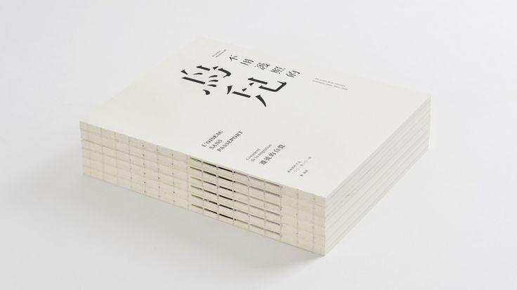 不用護照的鳥兒 書籍設計 | MyDesy 淘靈感