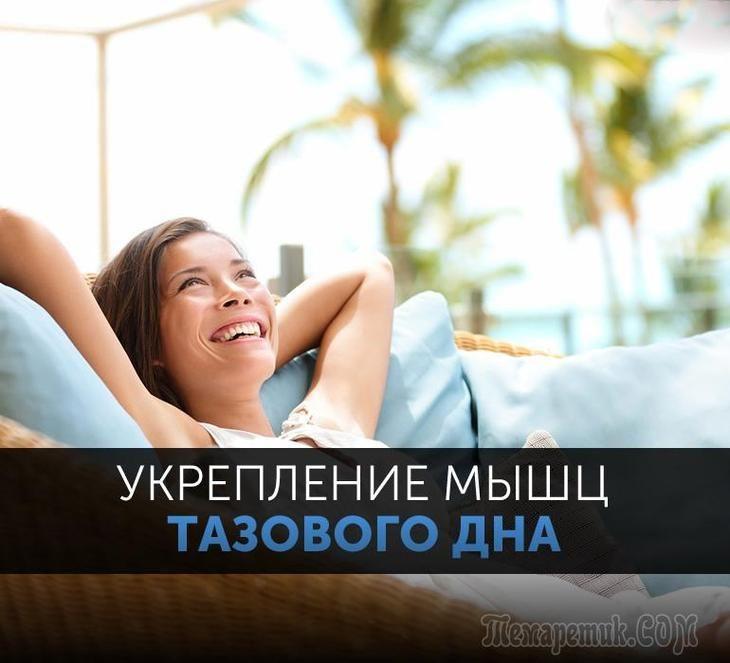 Гимнастика интимных мышц — естественное укрепление мышц тазового дна