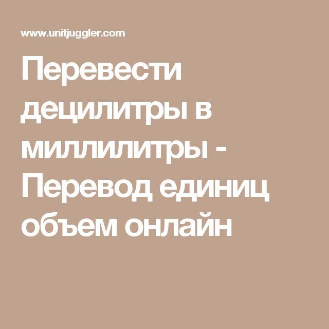 Перевести децилитры в миллилитры - Перевод единиц объем онлайн