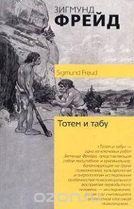 """""""Тотем и табу"""" Зигмунд Фрейд"""