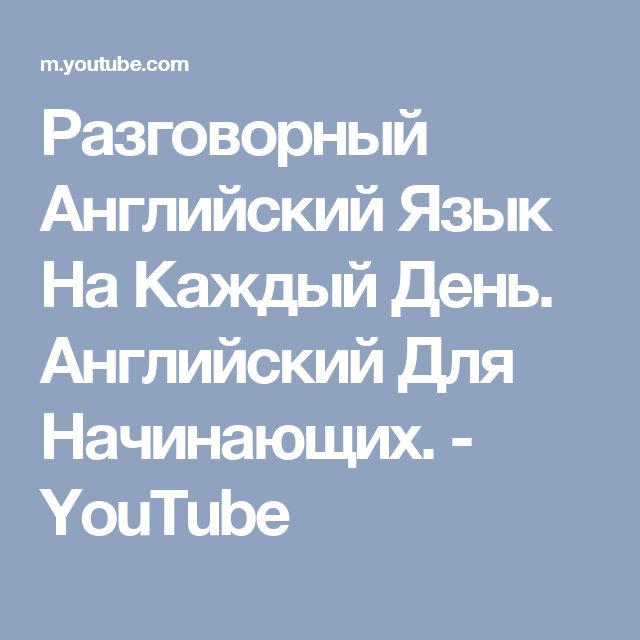Разговорный Английский Язык На Каждый День. Английский Для Начинающих. - YouTube
