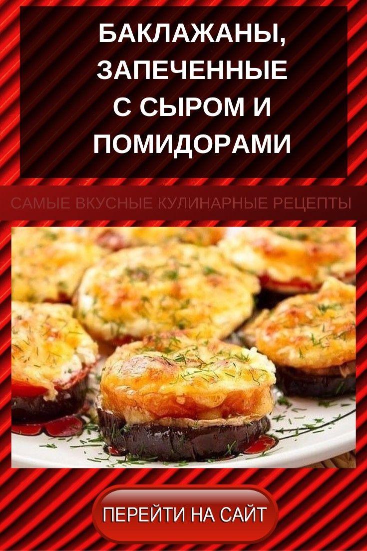 Баклажаны, запеченные с сыром и помидорами в 2020 г | Идеи ...