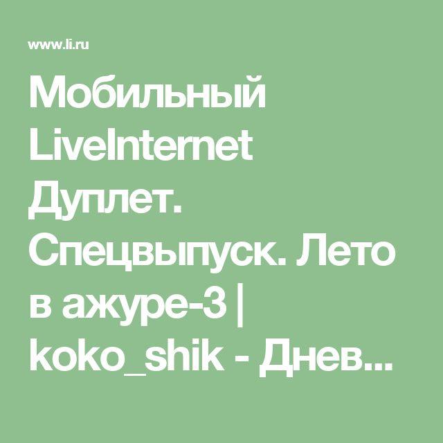 Мобильный LiveInternet Дуплет. Спецвыпуск. Лето в ажуре-3 | koko_shik - Дневник koko_shik |