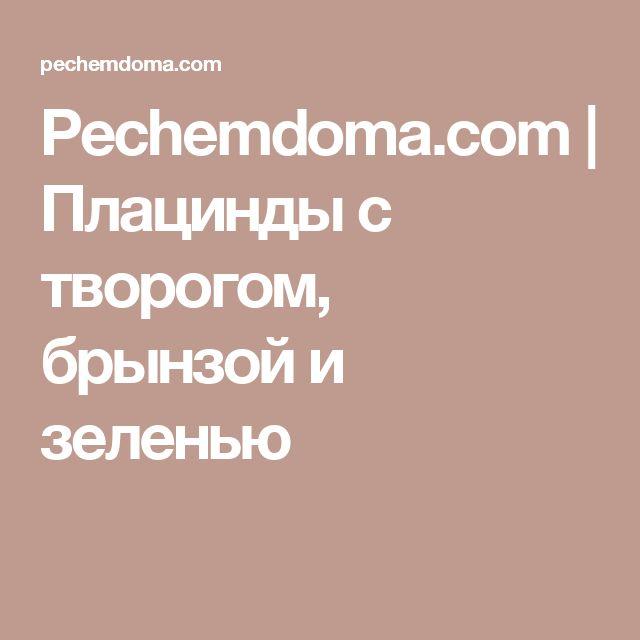 Pechemdoma.com |   Плацинды с творогом, брынзой и зеленью
