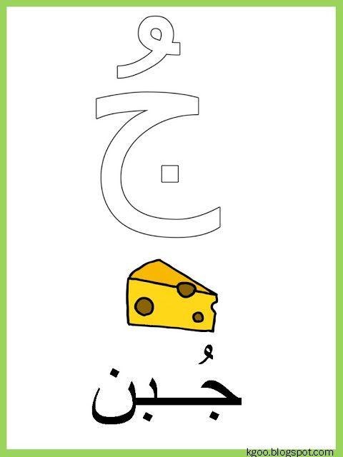 حرف الجيم للاطفال مع اوراق عمل للاطفال إبداعية Arabic Alphabet For Kids Learn Arabic Alphabet Arabic Alphabet