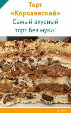 Торт Королевский. Самый вкусный торт без муки!