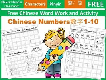 17 Best images about Chinese Characters Worksheets for Kids on ...
