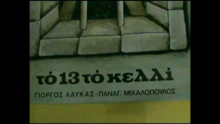 Αμανες μεγατονων!! GAZEL - ΠΑΝ.ΜΙΧΑΛΟΠΟΥΛΟΣ