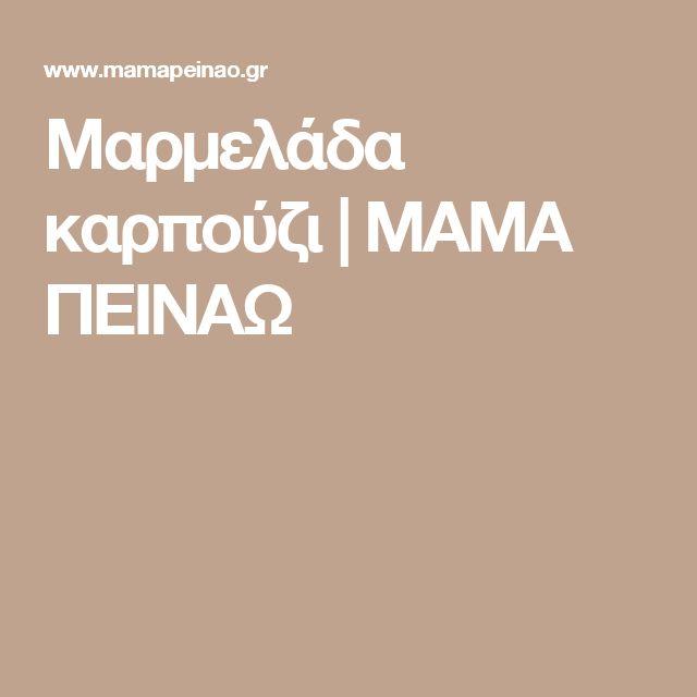 Mαρμελάδα καρπούζι   ΜΑΜΑ ΠΕΙΝΑΩ