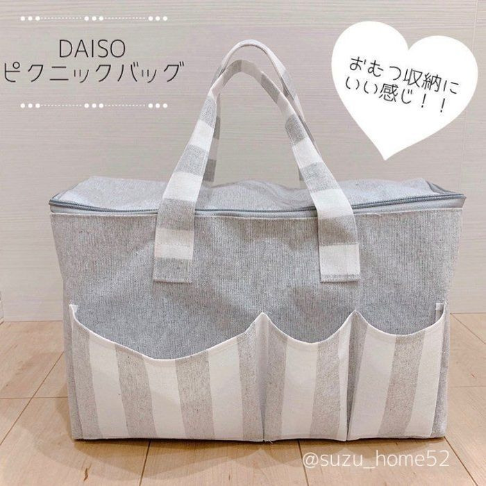 おしゃれな家にあるダイソーの人気アイテム4選 サンキュ 手提げ袋 作り方 ベビー用品 収納 赤ちゃん用品