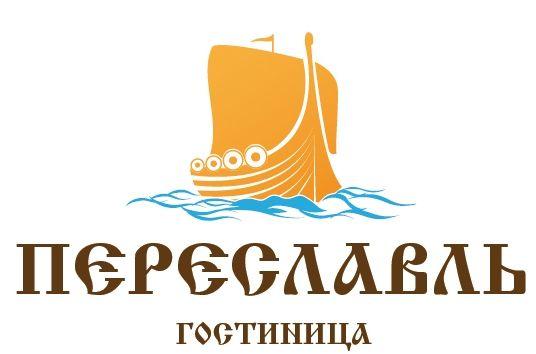 Какой логотип нашей гостиницы Вам нравится больше? Голосуйте за понравившийся логотип в нашей группе в контакте https://vk.com/hotelpereslavl