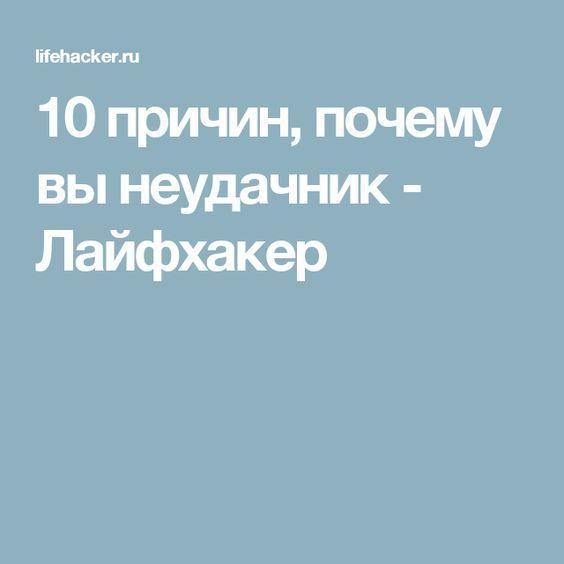 10 причин, почему вы неудачник - Лайфхакер
