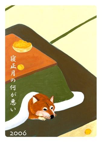 おしゃれ年賀状SELECTION 2006