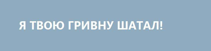 Я ТВОЮ ГРИВНУ ШАТАЛ! http://rusdozor.ru/2017/05/18/ya-tvoyu-grivnu-shatal/  В Украине «шатается» все. Экономика, социальные программы, внешняя политика. Даже уверенность укропатриотов о «неизбежности пути в Европу». А курс гривны стоит себе твердо, и даже немного укрепляется. Цеевропейский феномен? Или уверенная работа Гонтаревой, которая уже и не глава Нацбанка даже, ...