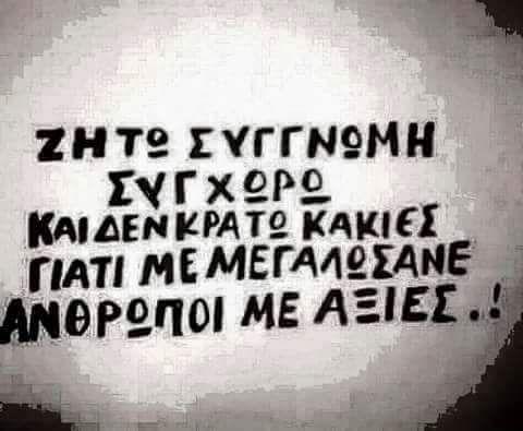 Εσένα??????