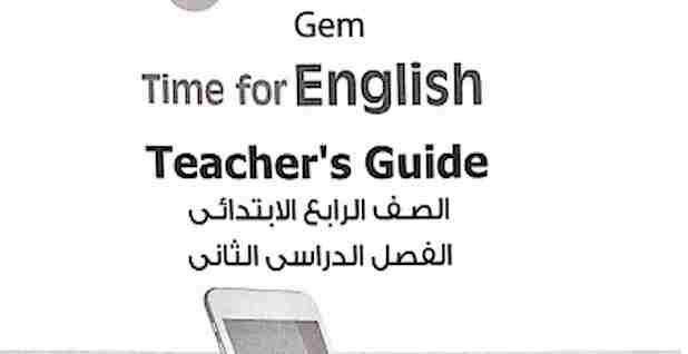 اجابات كتاب جيم Gem للصف الرابع الابتدائى ترم ثانى In 2021 Teacher Guides English Teacher Math
