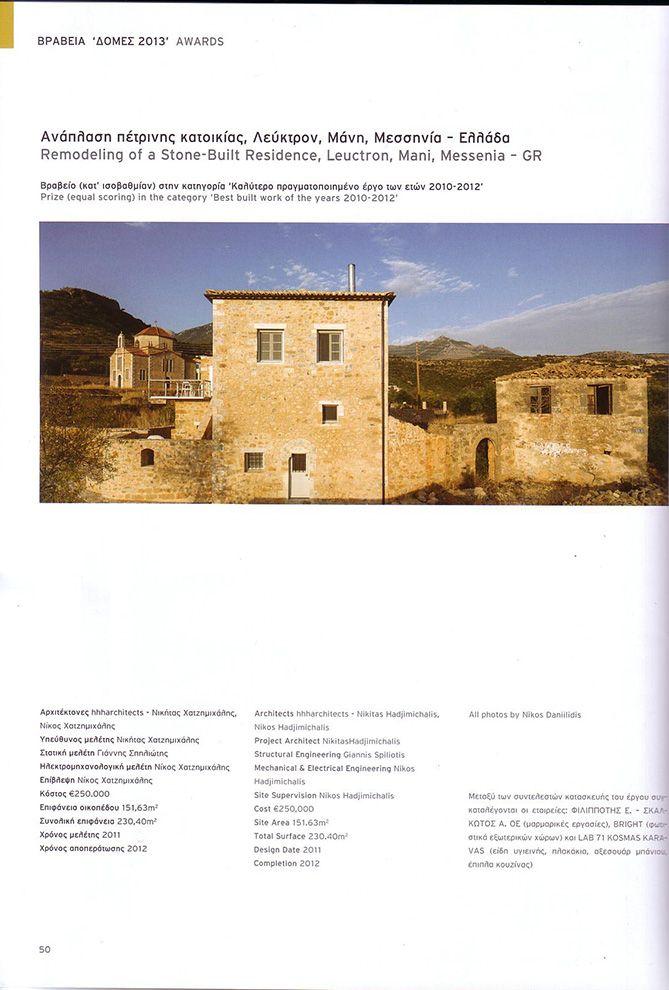 Casa Antica in Domes Awards - 1st prize winner!